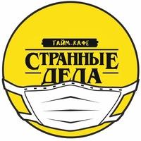 """Логотип """"Странные Дела"""" / Тайм-кафе / Уфа"""