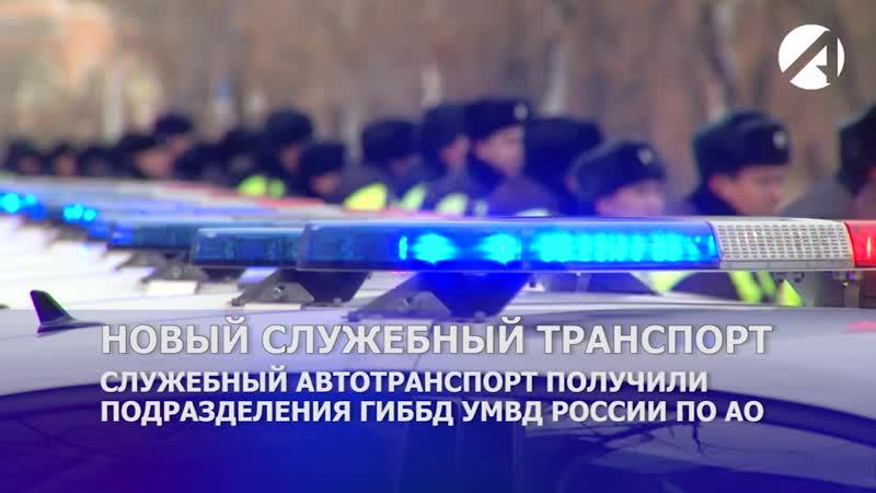 Автопарк астраханской госавтоинспекции пополнился новыми патрульными автомобилями