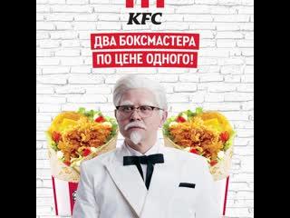 Два БоксМастера по цене одного только сегодня во всех KFC! Используй купон 5050.
