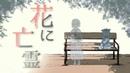 花に亡霊(Covered by 黒井しば)アニメーション映画「泣きたい私は猫をかぶる」主題歌【歌ってみた】【 V歌リレー】
