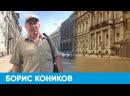 Короче, Омск | 19 – Уголок старого Петербурга в центре Омска