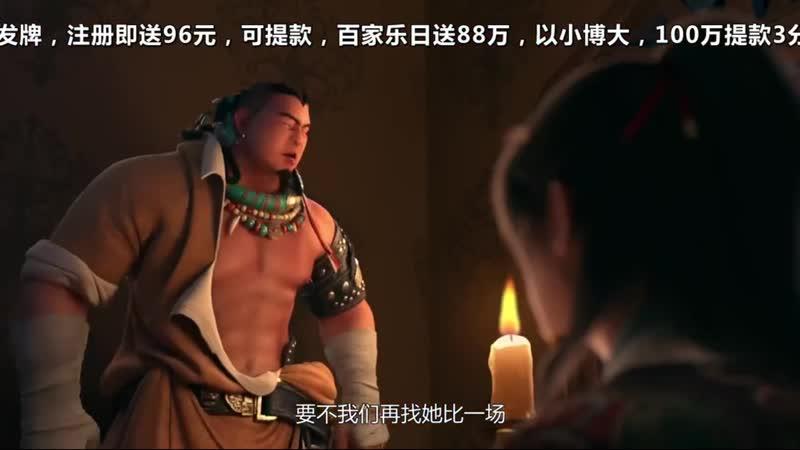 Четыре морских кита (Si Hai Jing Qi) - 4 серия 2 сезон (16 эпизод)