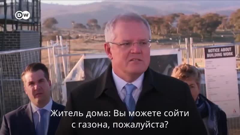 В Австралии мужчина попросил премьер министра не топтать газон Рифмы и Панчи