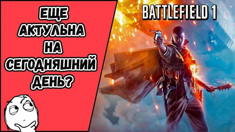 МНЕНИЕ О BATTLEFIELD 1 ЗА 7 ДНЕЙ