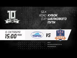 Торос (Нефтекамск) - СКА-Нева (Санкт-Петербург)