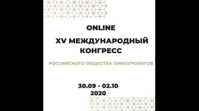 XV Международный Конгресс Российского общества онкоурологов