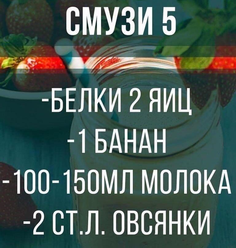 #коктейль@fitness_recepty