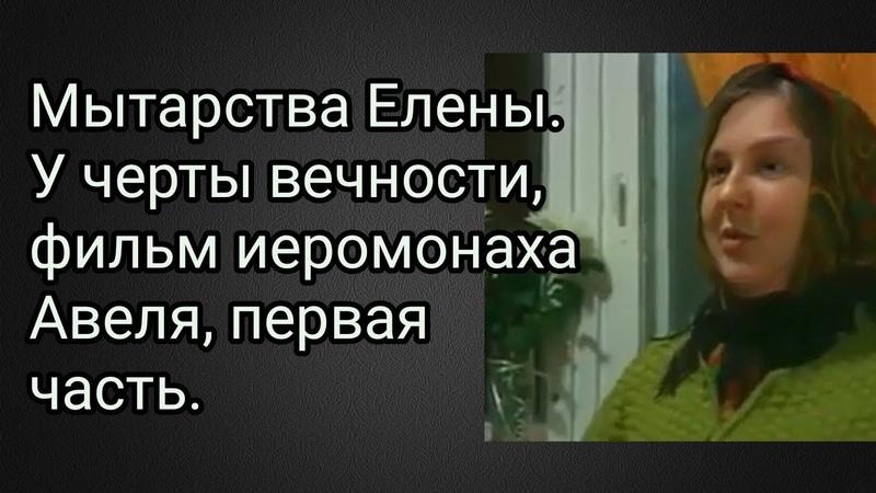 Мытарства Елены У черты вечности фильм иеромонаха Авеля первая часть