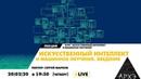 Лекция Искусственный интеллект и машинное обучение Введение курса ИИ и машинное обучение