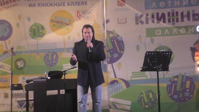 Летние книжные аллеи Юрий Охочинский Всегда с музыкой в сердце концерт 8 сентября 2018 г