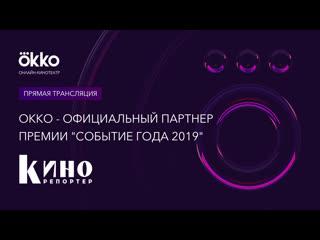 Прямая трансляция с церемонии вручения премии Кинорепортер Событие года 2019