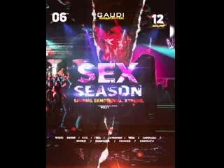 SEX SEASON 1 | 6 декабря | GAUDI