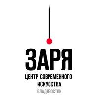 Логотип Центр современного искусства «ЗАРЯ»