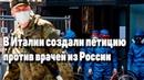 В Италии создали петицию против врачей из России