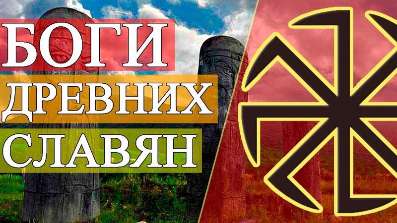 СЛАВЯНСКОЕ ЯЗЫЧЕСТВО ЗА 10 МИНУТ Славянская мифология