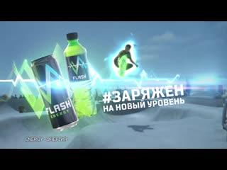 Flash-UP #ЗАРЯЖЕННАНОВЫЙУРОВЕНЬ