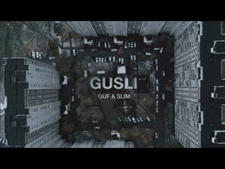 Премьера клипа! Guf feat. Slimus (GUSLI) - Фокусы () ft.и Гуф