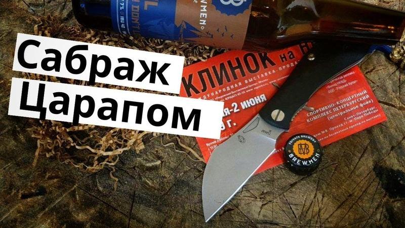 Сабраж ножом Царап от Бруталики