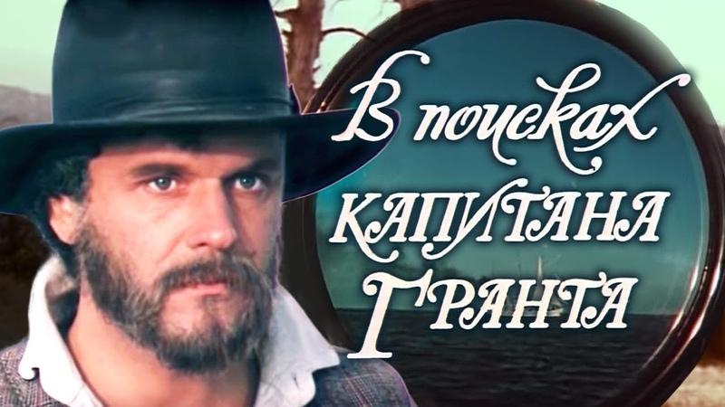 В поисках капитана Гранта 1985 7 серия Робинзон Океании