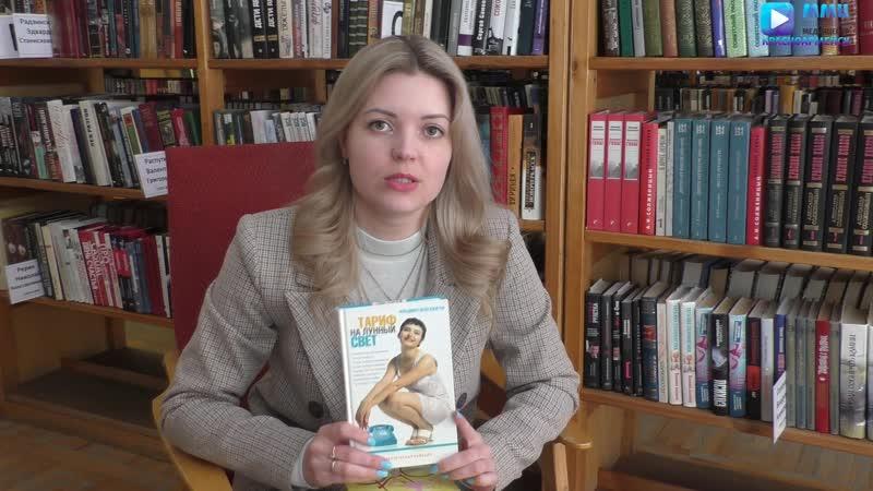 Библиотекарь рекомендует ЦБ романтические комедии