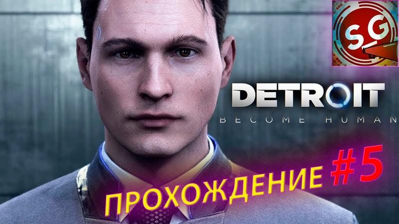 Detroit Become Human Нашли Иерихон Прохождение 5