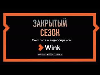 """Смотрите сериал """"Закрытый сезон"""" #наWink"""