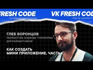 Глеб Воронцов  Как создать мини-приложение. Часть 1