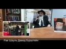 Экстренное обращение Рава Шауля Давида Бурштейна ко всему человечеству!
