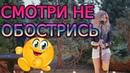 ПРИКОЛЫ 2019 Март 4 ЛУЧШИЕ ПРИКОЛЫ МАРТ 2019 ржака до слез угар прикол - ПРИКОЛЮХА