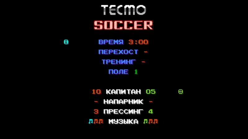 Tecmo World Cup Soccer VIII. ectoPower vs Stalingrad