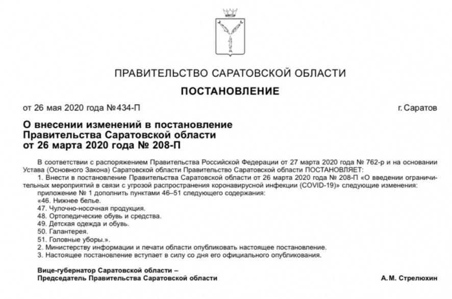 Правительство Саратовской области расширило список товаров и услуг первой необходимости в условиях действующих ограничений по коронавирусу
