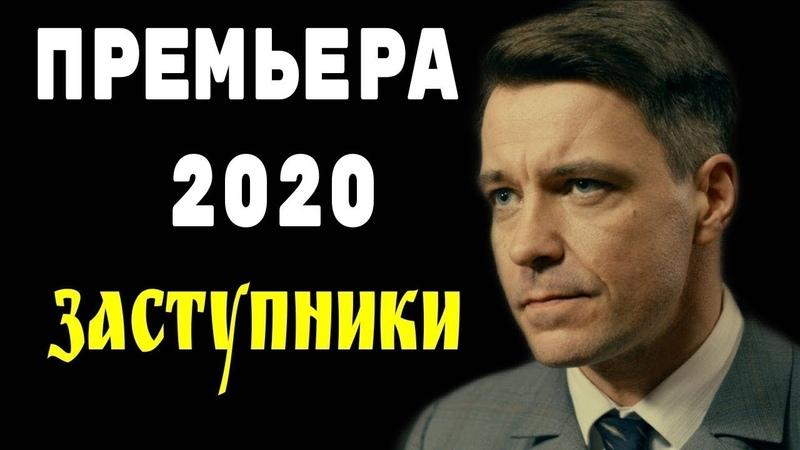 Сериал ЗАСТУПНИКИ мелодрамма фильм все серии 2020
