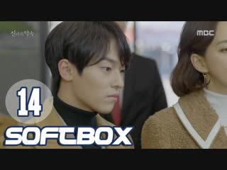 Озвучка SOFTBOX Обещание богу 14 серия