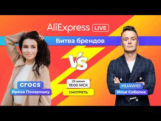 Битва брендов. Ирена Понарошку vs Илья Соболев