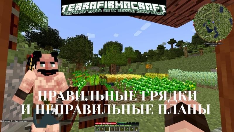 Строим ферму в Террафирмакрафт. Дикарь-одиночка. Ep34