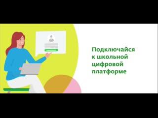 Подключайся! Рекламный ролик, май 2020