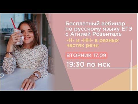 Н и НН в разных частях речи Русский язык с Агнией Розенталь