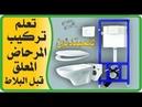 تعلم تركيب المرحاض المعلق قبل تركيب بلاط ا 1