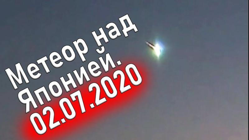 Снова метеорит ! На этот раз над Японией - 02.07.2020 Что- то они зачастили ...