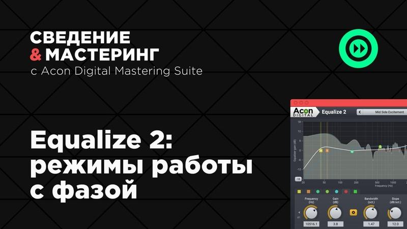 Сведение и мастеринг с Acon Digital Mastering Suite. Equalize 2 режимы работы с фазой (26)