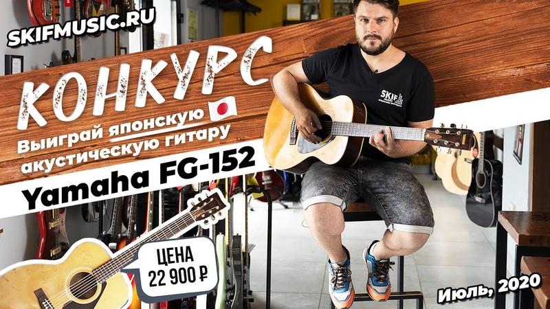 Конкурс! Выиграй акустическую гитару Yamaha FG-152 Japan 1975 | SKIFMUSIC.RU