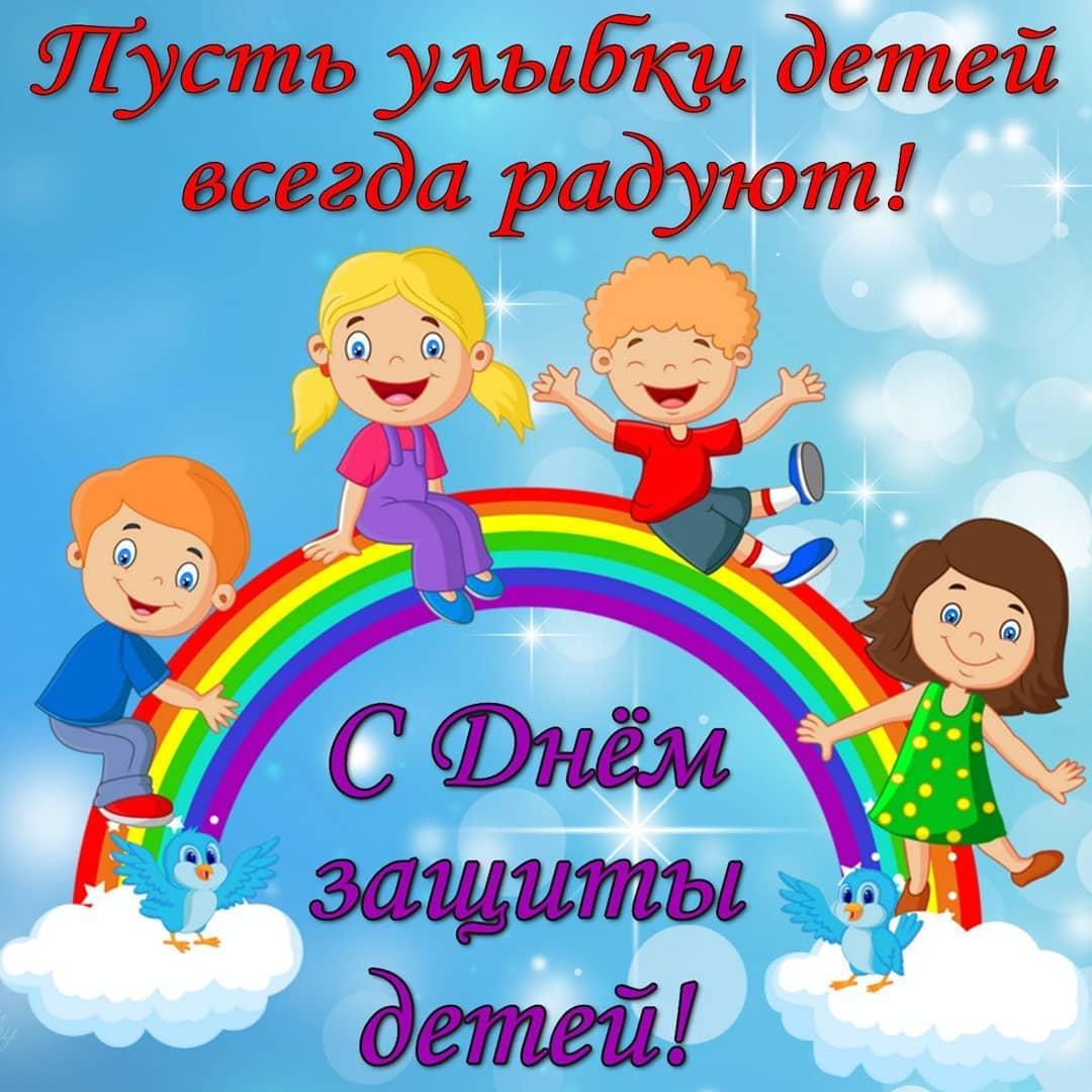 Сегодня, в первый июньский день, отмечается Международный день защиты детей