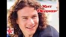 10 причин моей ненависти (молодежная комедия) Хит Леджер трейлер 1999