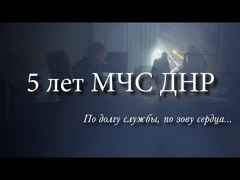 Документальный фильм 5 лет МЧС ДНР. По долгу службы, по зову сердца...