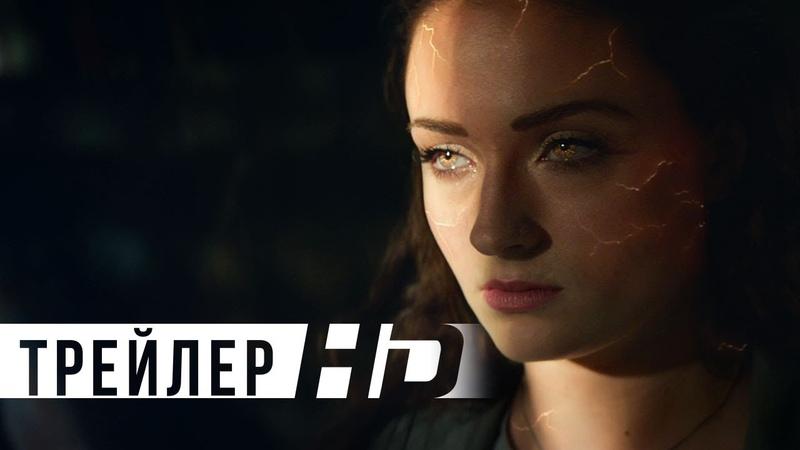 Люди Икс Тёмный Феникс | Официальный трейлер | HD