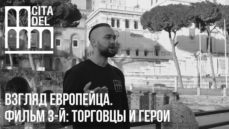 ВЗГЛЯД ЕВРОПЕЙЦА ФИЛЬМ 3 Й ТОРГОВЦЫ И ГЕРОИ