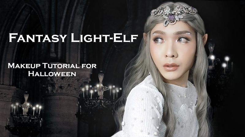 Fantasy Light-Elf Makeup Tutorial for Halloween   แต่งหน้าลุคราชินีเอลฟ์ให้ปังส