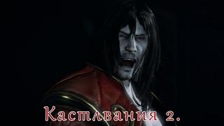Castlevania Lords of Shadow 2  Кастельвания Повелители Теней 2 Часть.