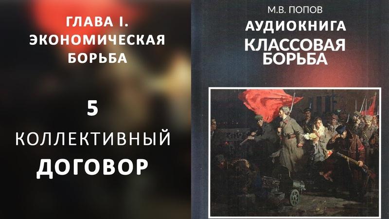 5 М В Попов Классовая борьба глава 1 пар 5 Коллективный договор
