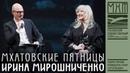 Ирина Мирошниченко - Мхатовские пятницы
